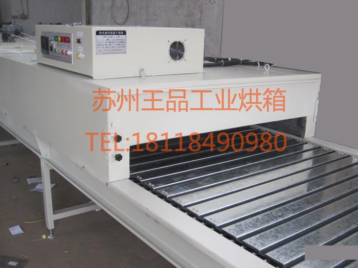 链板式隧道烘箱-电热鼓风烘干线